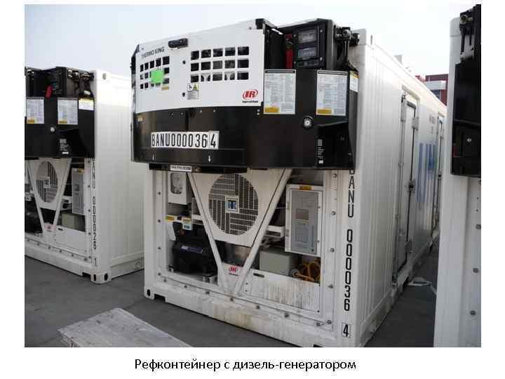 Рефконтейнер с дизель-генератором