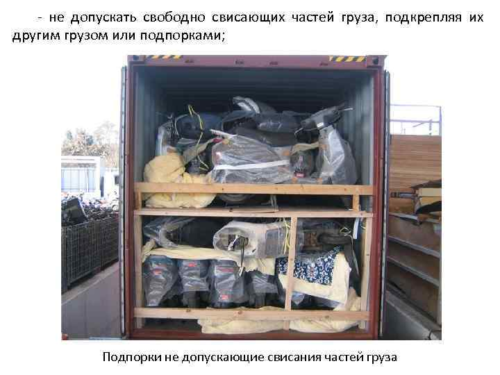 - не допускать свободно свисающих частей груза, подкрепляя их другим грузом или подпорками; Подпорки