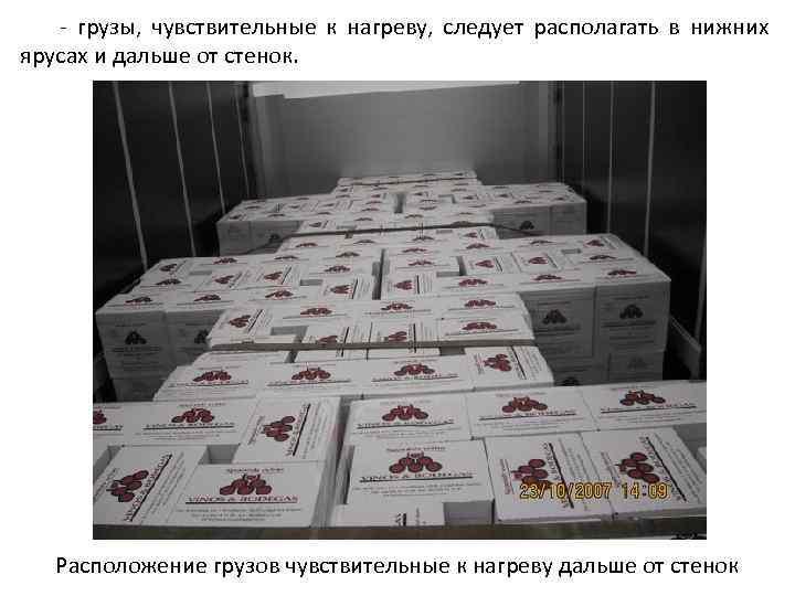 - грузы, чувствительные к нагреву, следует располагать в нижних ярусах и дальше от стенок.