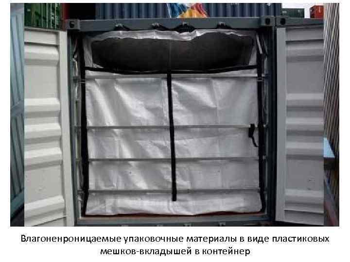 Влагоненроницаемые упаковочные материалы в виде пластиковых мешков-вкладышей в контейнер