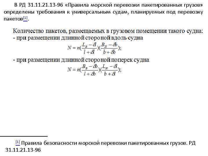 В РД 31. 11. 21. 13 -96 «Правила морской перевозки пакетированных грузов» определены требования