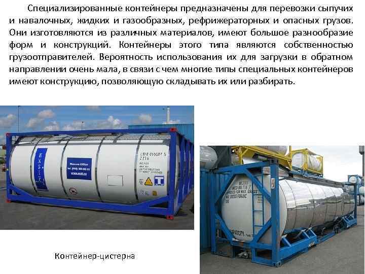 Специализированные контейнеры предназначены для перевозки сыпучих и навалочных, жидких и газообразных, рефрижераторных и опасных