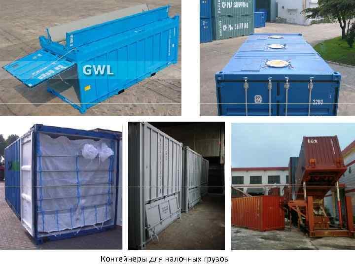 Контейнеры для налочных грузов