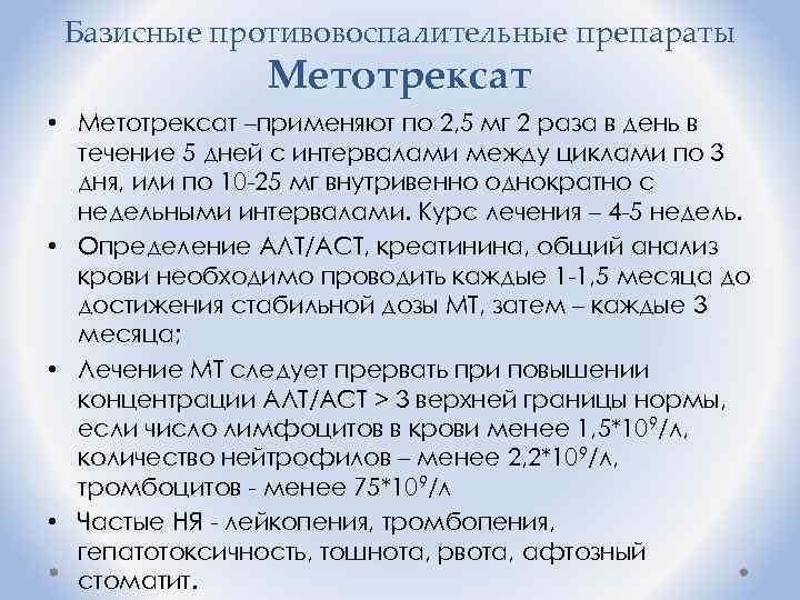 Базисные противовоспалительные препараты Метотрексат • Метотрексат –применяют по 2, 5 мг 2 раза в