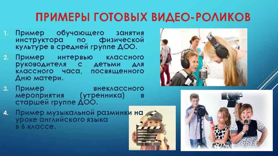 ПРИМЕРЫ ГОТОВЫХ ВИДЕО-РОЛИКОВ Пример обучающего занятия инструктора по физической культуре в средней группе ДОО.