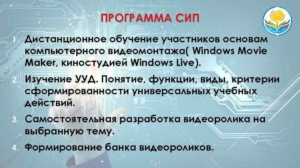 ПРОГРАММА СИП 1. Дистанционное обучение участников основам компьютерного видеомонтажа( Windows Movie Maker, киностудией Windows