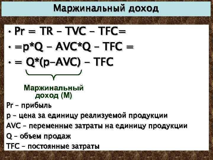 Маржинальный доход • Pr = TR – TVC – TFC= • =p*Q - AVC*Q