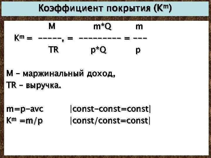 Коэффициент покрытия (Km) M m* Q m Km = -----, = ----- = --TR
