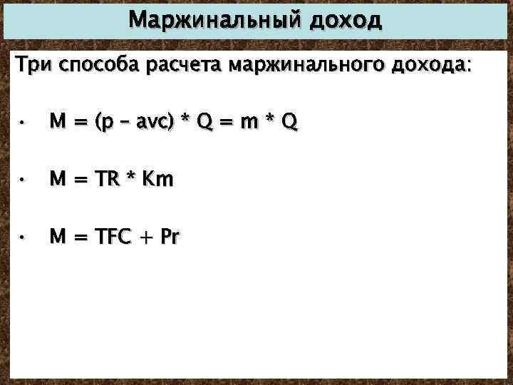 Маржинальный доход Три способа расчета маржинального дохода: • M = (p – avc) *