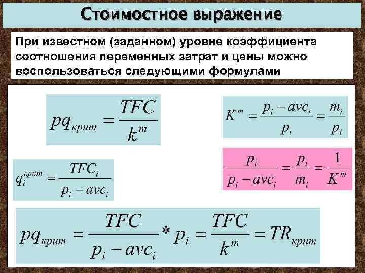 Стоимостное выражение При известном (заданном) уровне коэффициента соотношения переменных затрат и цены можно воспользоваться