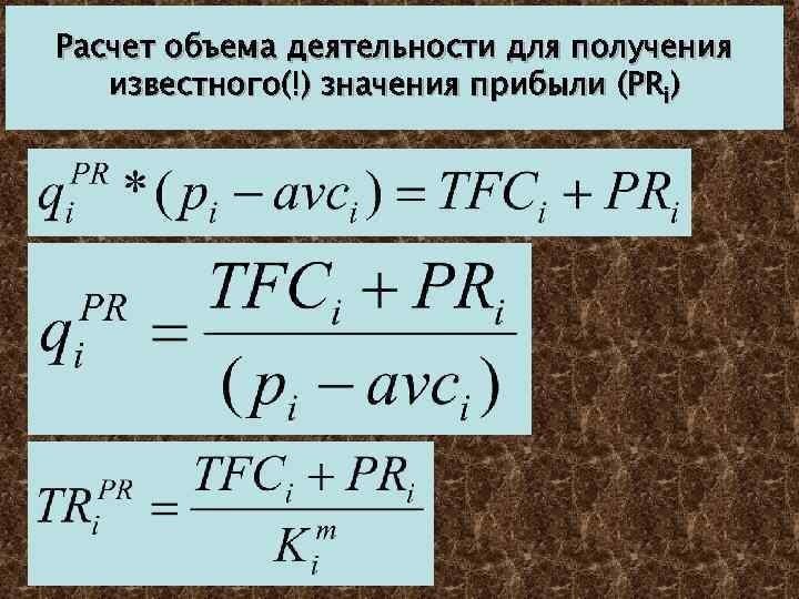 Расчет объема деятельности для получения известного(!) значения прибыли (PRi)
