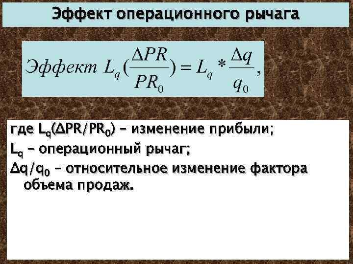 Эффект операционного рычага где Lq(ΔPR/PR 0) – изменение прибыли; Lq – операционный рычаг; Δq/q