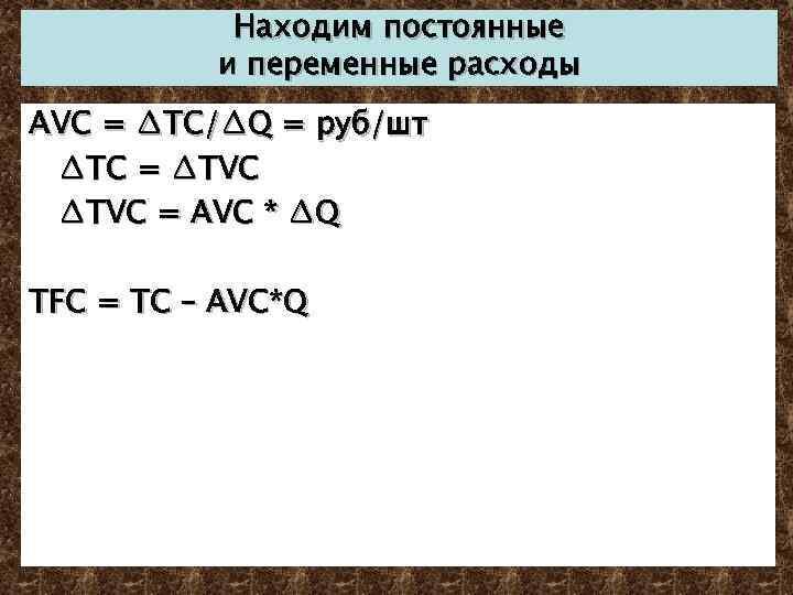 Находим постоянные и переменные расходы AVC = ∆TC/∆Q = руб/шт ∆TC = ∆TVC =