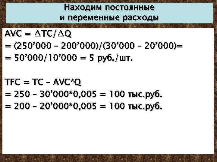 Находим постоянные и переменные расходы AVC = ∆TC/∆Q = (250' 000 – 200' 000)/(30'