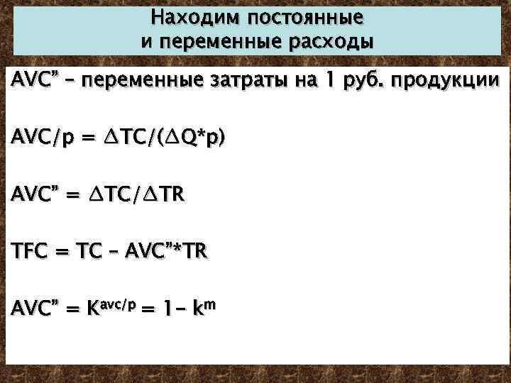 """Находим постоянные и переменные расходы AVC"""" – переменные затраты на 1 руб. продукции AVC/p"""