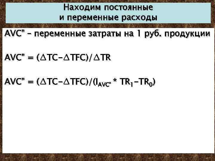 """Находим постоянные и переменные расходы AVC"""" – переменные затраты на 1 руб. продукции AVC"""""""