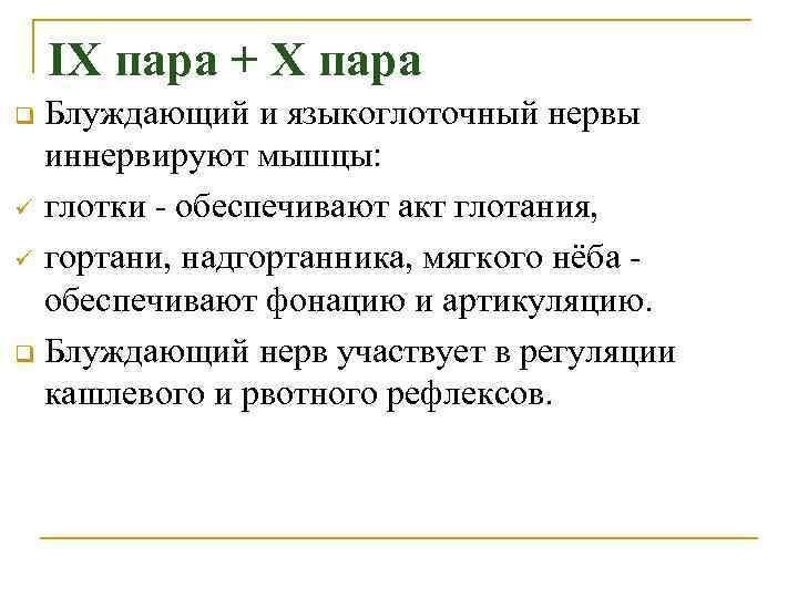 IX пара + Х пара Блуждающий и языкоглоточный нервы иннервируют мышцы: ü глотки -
