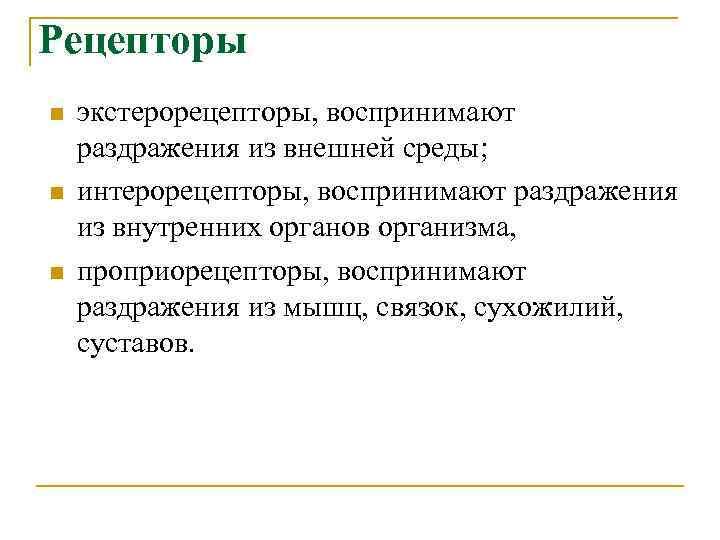 Рецепторы n n n экстерорецепторы, воспринимают раздражения из внешней среды; интерорецепторы, воспринимают раздражения из