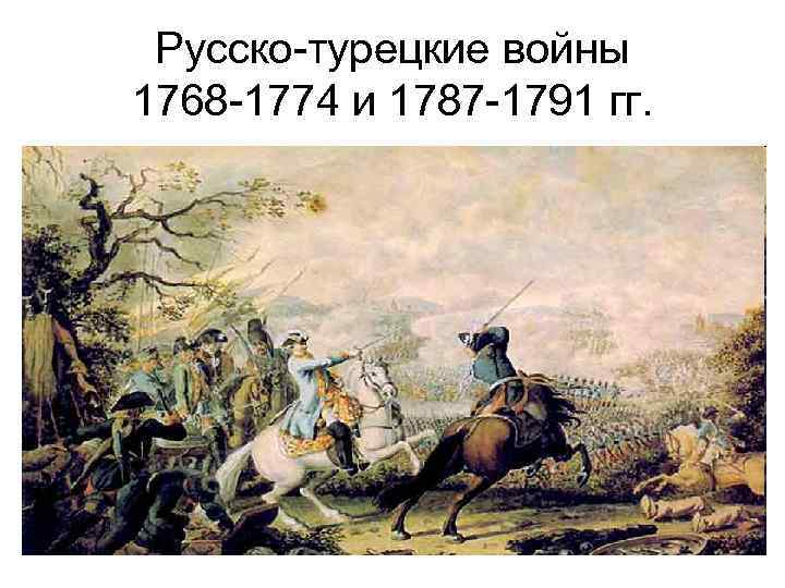 Русско-турецкие войны 1768 -1774 и 1787 -1791 гг.