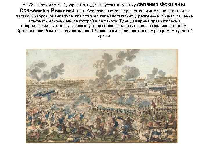В 1789 году дивизия Суворова вынудила турок отступить у селения Фокшаны. Сражение у Рымника: