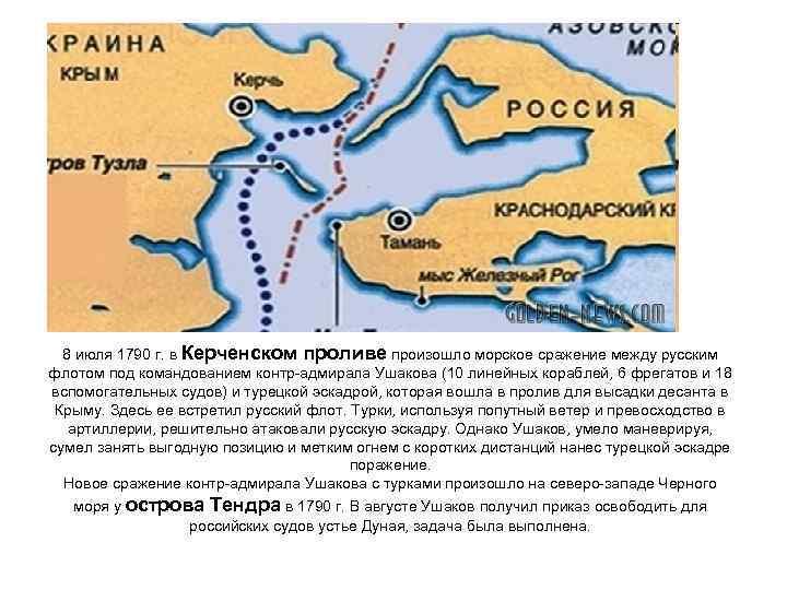 8 июля 1790 г. в Керченском проливе произошло морское сражение между русским флотом под