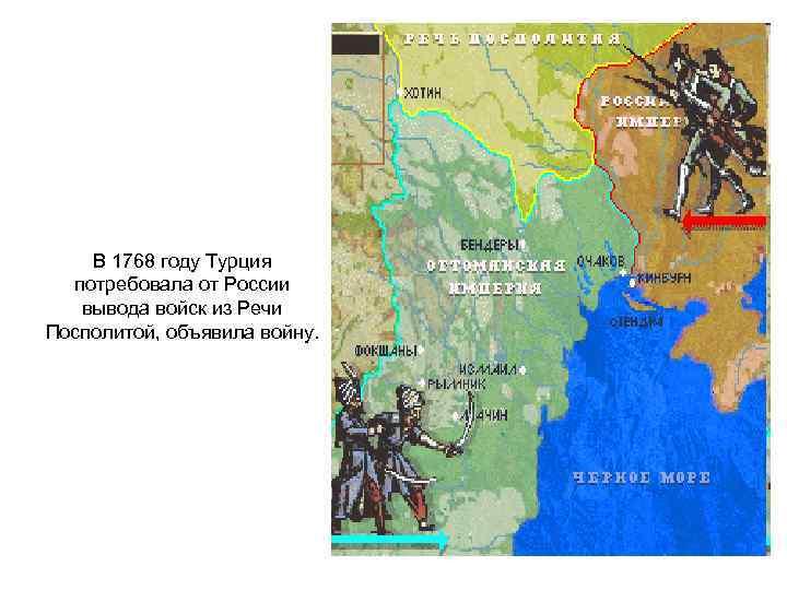 В 1768 году Турция потребовала от России вывода войск из Речи Посполитой, объявила войну.