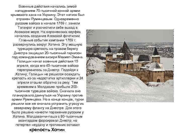 Военные действия начались зимой нападением 70 -тысячной конной армии крымского хана на Украину. Этот