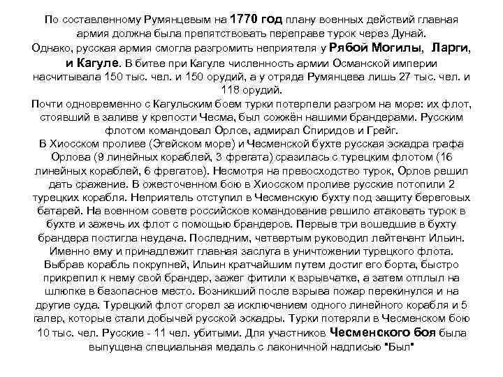 По составленному Румянцевым на 1770 год плану военных действий главная армия должна была препятствовать