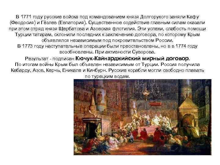 В 1771 году русские войска под командованием князя Долгорукого заняли Кафу (Феодосия) и Гёзлев