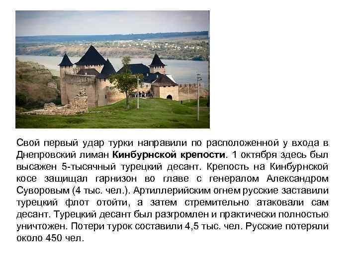 Свой первый удар турки направили по расположенной у входа в Днепровский лиман Кинбурнской крепости.