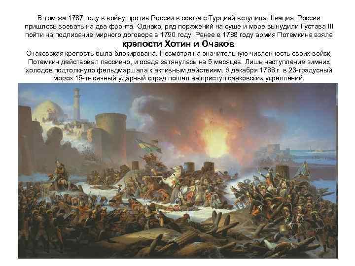 В том же 1787 году в войну против России в союзе с Турцией вступила
