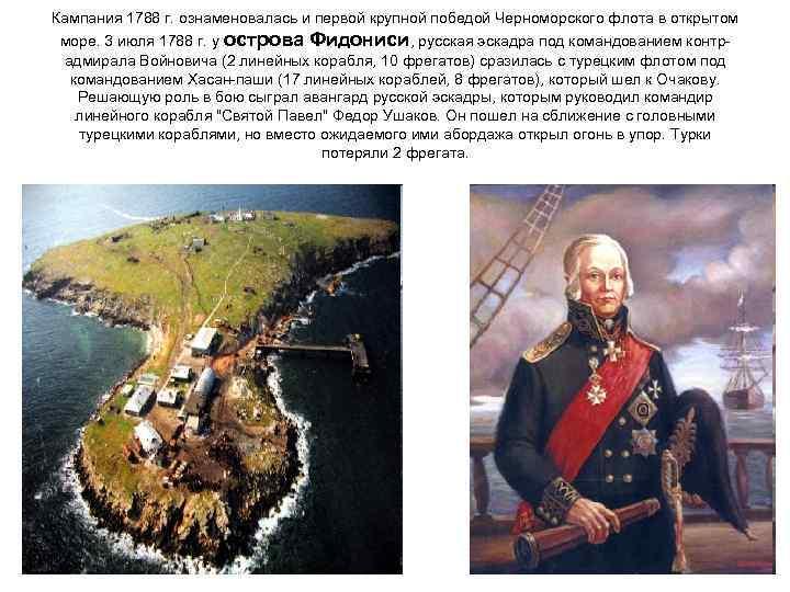 Кампания 1788 г. ознаменовалась и первой крупной победой Черноморского флота в открытом море. 3