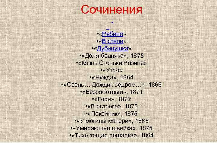Сочинения • «Рябина» • «В степи» • «Дубинушка» • «Доля бедняка» , 1875 •