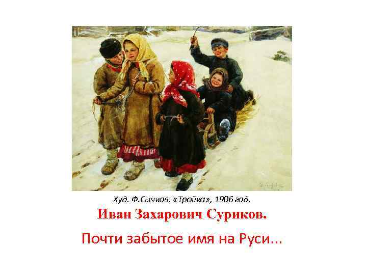 Худ. Ф. Сычков. «Тройка» , 1906 год. Иван Захарович Суриков. Почти забытое имя на