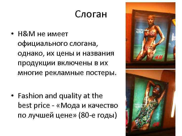 170085763 Слоган • H&M не имеет официального слогана, однако, их цены и названия  продукции включены