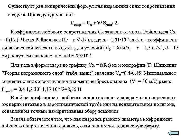 Существует ряд эмпирических формул для выражения силы сопротивления воздуха. Приведу одну из них: Fсопр