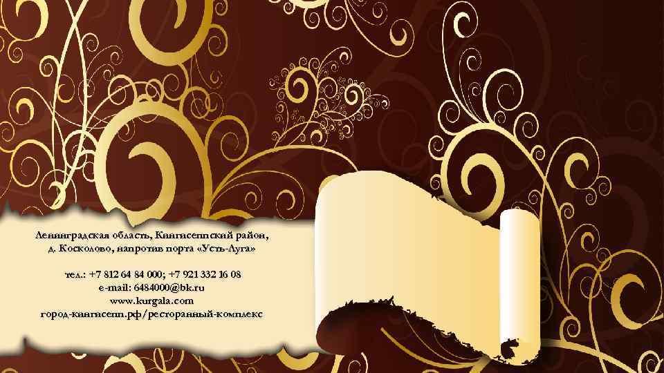 Ленинградская область, Кингисеппский район, д. Косколово, напротив порта «Усть-Луга» тел. : +7 812 64