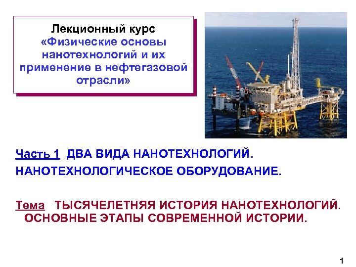 Лекционный курс «Физические основы нанотехнологий и их применение в нефтегазовой отрасли» Часть 1 ДВА