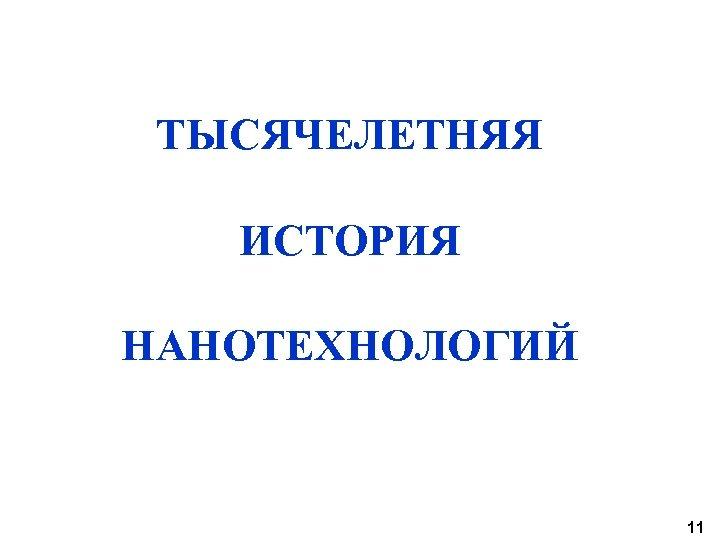 ТЫСЯЧЕЛЕТНЯЯ ИСТОРИЯ НАНОТЕХНОЛОГИЙ 11