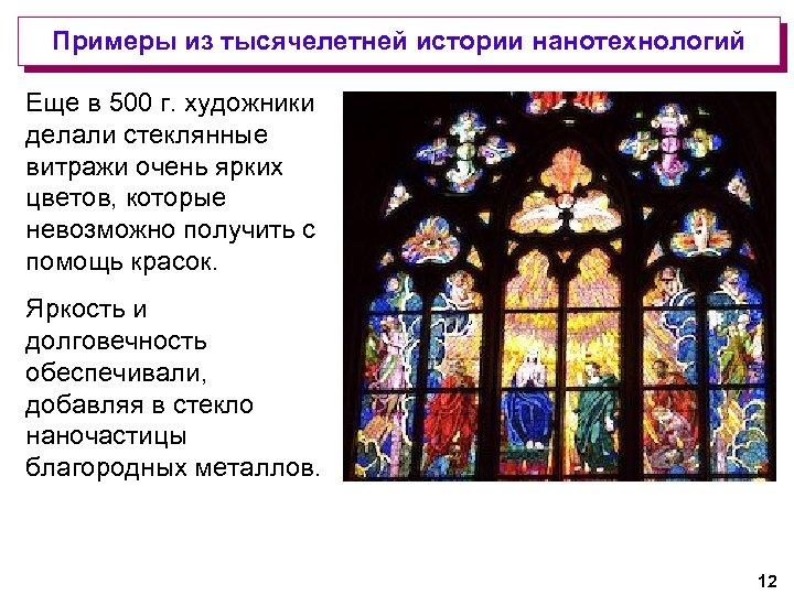 Примеры из тысячелетней истории нанотехнологий Еще в 500 г. художники делали стеклянные витражи очень