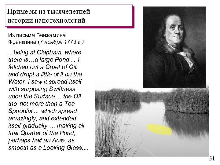 Примеры из тысячелетней истории нанотехнологий Из письма Бенжамина Франклина (7 ноября 1773 г. )