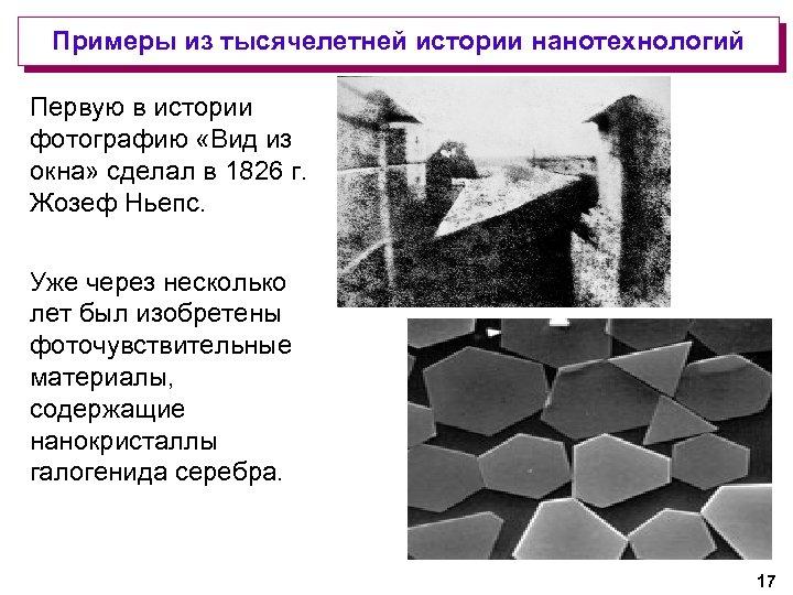 Примеры из тысячелетней истории нанотехнологий Первую в истории фотографию «Вид из окна» сделал в
