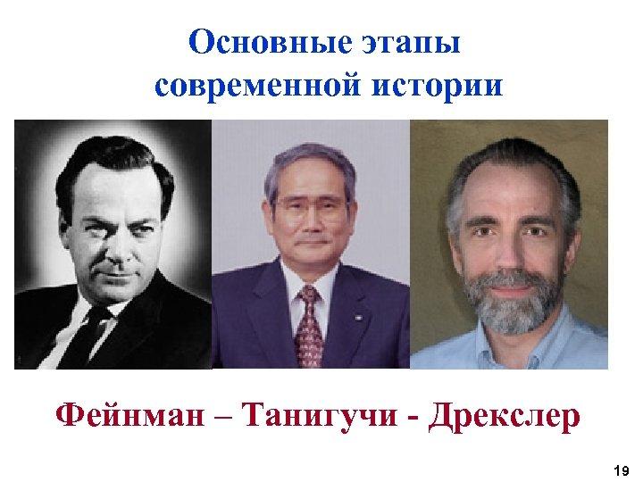 Основные этапы современной истории Фейнман – Танигучи - Дрекслер 19