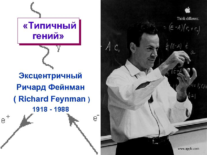 «Типичный гений» Эксцентричный Ричард Фейнман ( Richard Feynman ) 1918 - 1988 ©