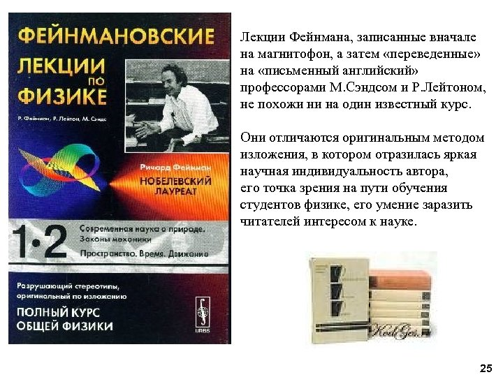 Лекции Фейнмана, записанные вначале на магнитофон, а затем «переведенные» на «письменный английский» профессорами М.