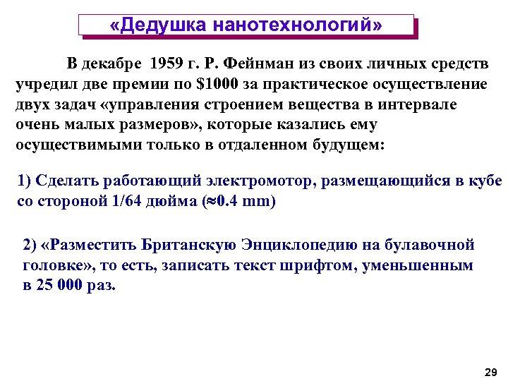 «Дедушка нанотехнологий» В декабре 1959 г. Р. Фейнман из своих личных средств учредил