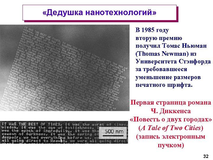 «Дедушка нанотехнологий» В 1985 году вторую премию получил Томас Ньюман (Thomas Newman) из