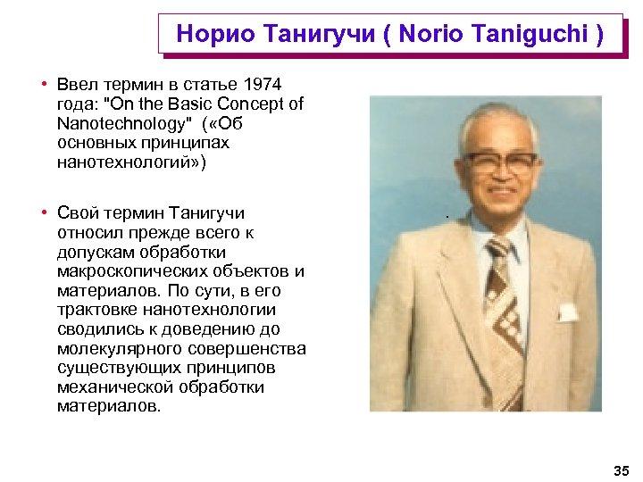 Норио Танигучи ( Norio Taniguchi ) • Ввел термин в статье 1974 года: