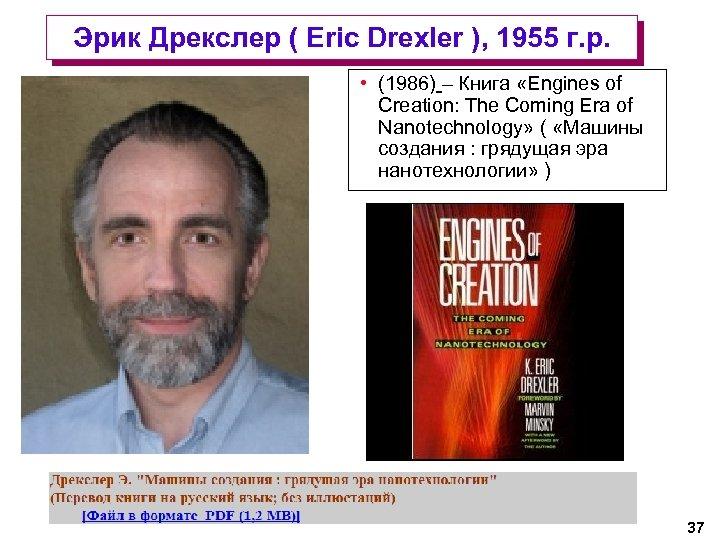 Эрик Дрекслер ( Eric Drexler ), 1955 г. р. • (1986) – Книга «Engines