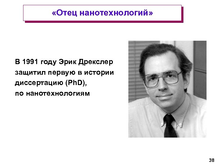 «Отец нанотехнологий» В 1991 году Эрик Дрекслер защитил первую в истории диссертацию (Ph.